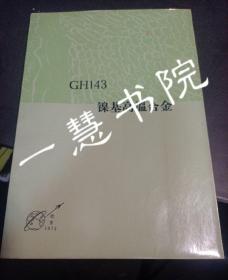 GH143镍基高温合金