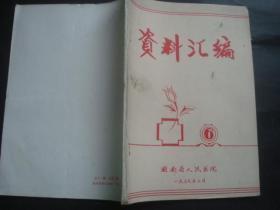 资料汇编 第6集(湖南省人民医院) 。