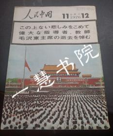 人民中国 1976年11、12月合并号(日文版)