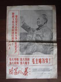 文革小报:铁道风暴(创刊号,1967年10月27日,8开四版全)