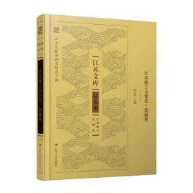 江苏地方文化史·盐城卷