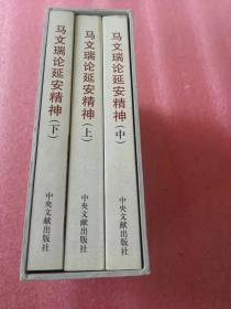 马文瑞论延安精神. 全3册 (马晓力、马小玫签赠本)