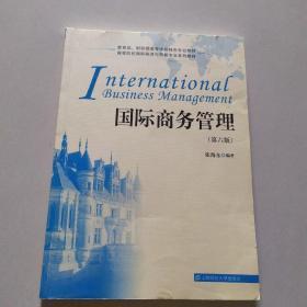国际商务管理(第6版)