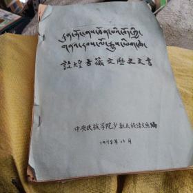 敦煌古籍文历史文书藏文