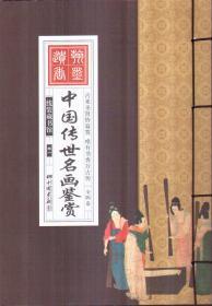 中国传世名画鉴赏(全四卷 线装书)