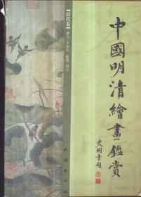 中国明清绘画鉴赏[清代卷]