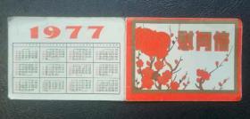 1977年年历慰问信卡片