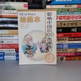 影响中国的100次事件:绘画本