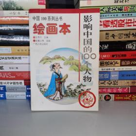 影响中国的100个人物:绘画本