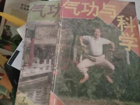 气功与科学 杂志1989年第1-12期全,线订G