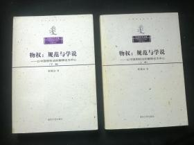 物权规范与学说:以中国物权法的解释论为中心(上下册)