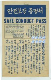 朝鲜战争中联合国军部队美军司令马克阿瑟签发的路条(朝鲜文韩文版)-------保证安全的路票,持此路条投诚可获优待。珍贵朝鲜战争遗物。背面有漫画。20X12.4厘米
