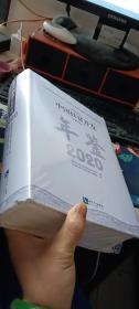 中国扶贫开发年鉴2020(中文版)