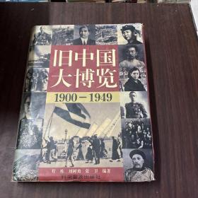 旧中国大博览(上卷)