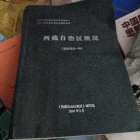 西藏自治区概况征求意见稿