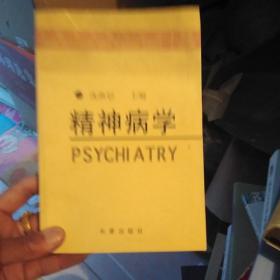 精神病学——中国现代科学全书·医学
