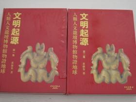 人类人文龙坛博物馆物证地球文明起源. 第1.2集(第一集、 第二集 两册合售 )全新塑封