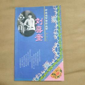 刘喜奎——中华名伶传奇丛书