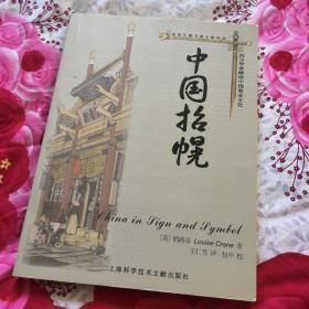 中国招幌:西方学者解读中国商业文化