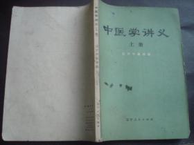 中医学讲义(上册)