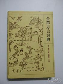 金华方言词典(现代汉语方言大词典 分卷)书干净,无笔迹,印记(二刷)