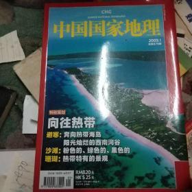 中国国家地理2009.1