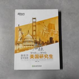 2018—2019新东方留学指南. 美国研究生