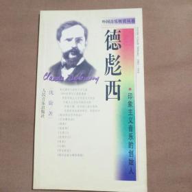 德彪西·印象主义音乐的创始人——外国音乐欣赏丛书