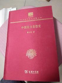 中国政治思想史红皮布面,里屋架上