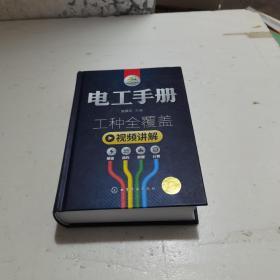 电工手册  扫码上书实物图片请看清图片在下单