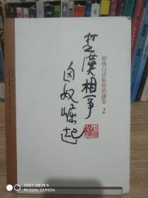 柏杨白话版资治通鉴-楚汉相争·匈奴崛起