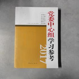党委中心组学习参考(2017)