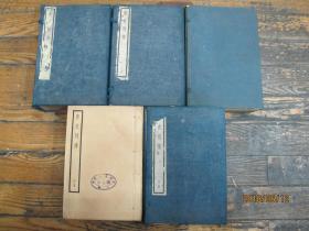 民国17年版线装石印--清史列传5函40本