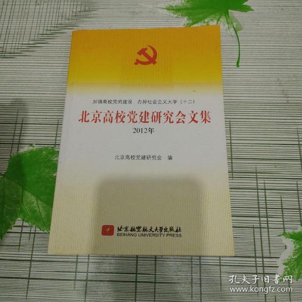 北京高校党建研究会文集. 2012年