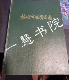抚顺市物资局志(精装)