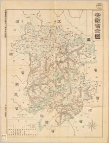 古地图1868 安徽省全图。纸本大小48.82*63.62厘米。宣纸艺术微喷复制。105元包邮