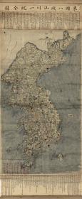 古地图1869 东国八域山川一统全图。朝鲜,韩国。纸本大小56.83*137.91厘米。宣纸艺术微喷复制。220元包邮