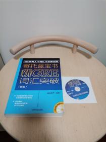 寄托蓝宝书:新GRE词汇突破(新版)