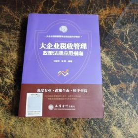 大企业税收管理政策法规应用指南刘慧平