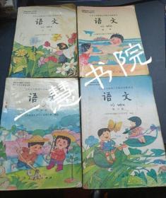 小学教科书 语文: 第一册.第二册.第三册.第四册(四本合售)