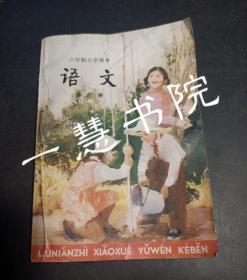 六年制小学课本 语文 第六册(1984年版)