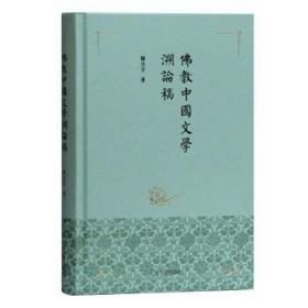 佛教中国文学溯论稿