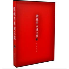 俄藏黑水城文献(23):西夏文佛教部分