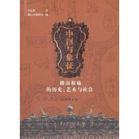 中枢与象征:佛山祖庙的历史、艺术与社会