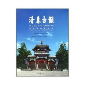 清真古韵:北京牛街礼拜寺