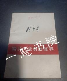 刘少奇 论共产党员的修养(繁体)