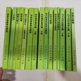 汉译世界教育经典丛书:马卡连柯教育文集(上下)【按书名字发货】