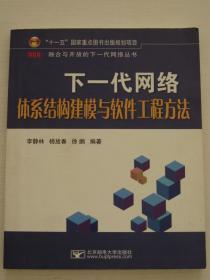 下一代网络体系结构建模与软件工程方法