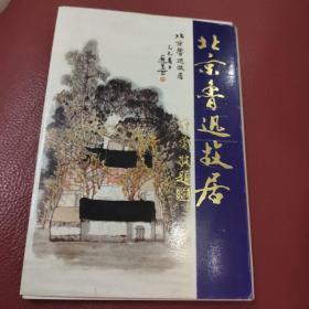 老明信片《北京鲁迅故居》一 全套8枚 图案为鲁迅收藏的艺术品
