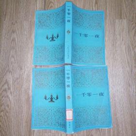 一千零一夜 5、6(两册合售)